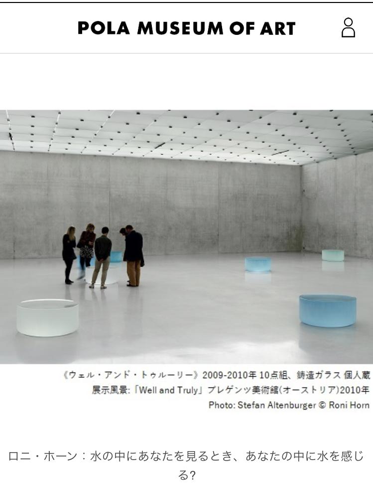 """<span class=""""title"""">箱根のポーラ美術館で「ロニ・ホーン展」☆</span>"""